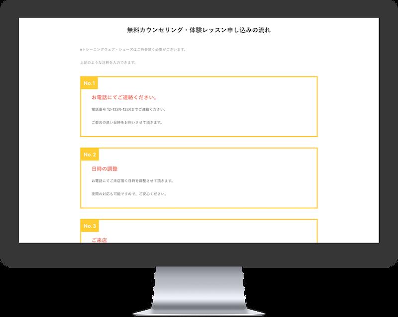 ステップ形式で紹介できる「申し込みの流れ」ページ