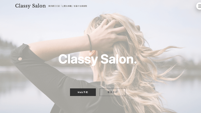 美容室向けWPテーマ「Classy Salon」を正式リリース