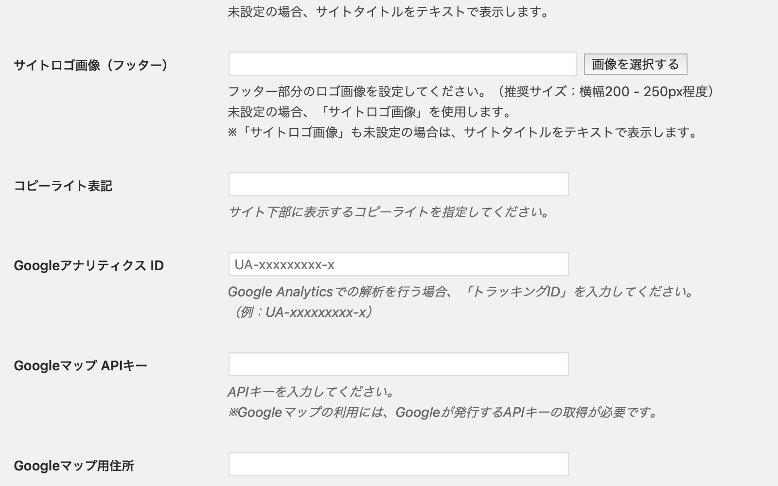 Google Analytics設定