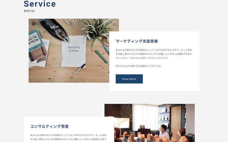 事業・サービス紹介ページ