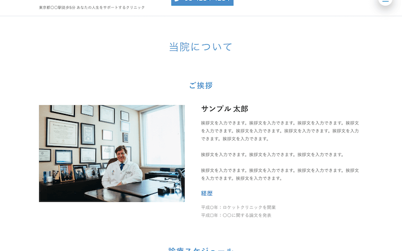 Aboutページ