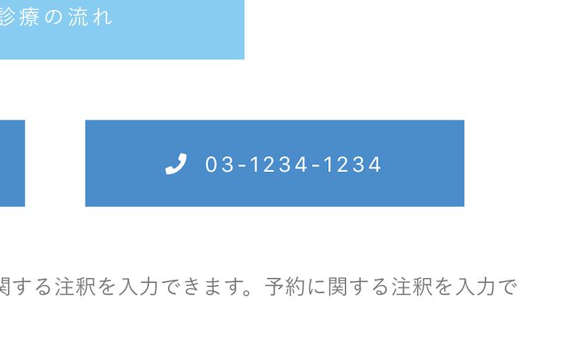 電話番号リンク機能